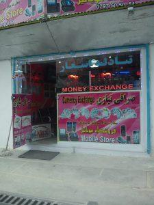 Tak się wymienia tu pieniądze, jak natomiast pieniądze wymieniają Talibowie? Nie mam pojęcia