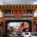 Brama prowadząca do chinatown w Kuching