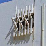 Detal architektoniczny w Dakarze - lata 30 to najmocniejsza strona architektury stolicy Senegalu